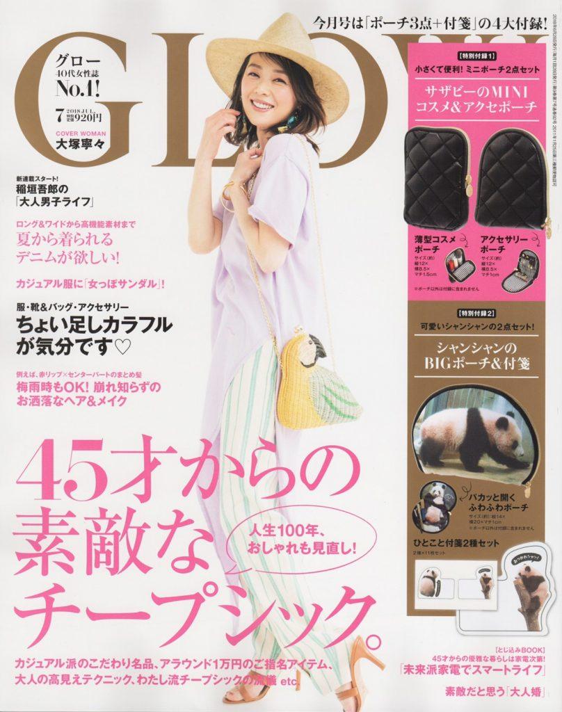 女性ファッション誌「GLOW」掲載